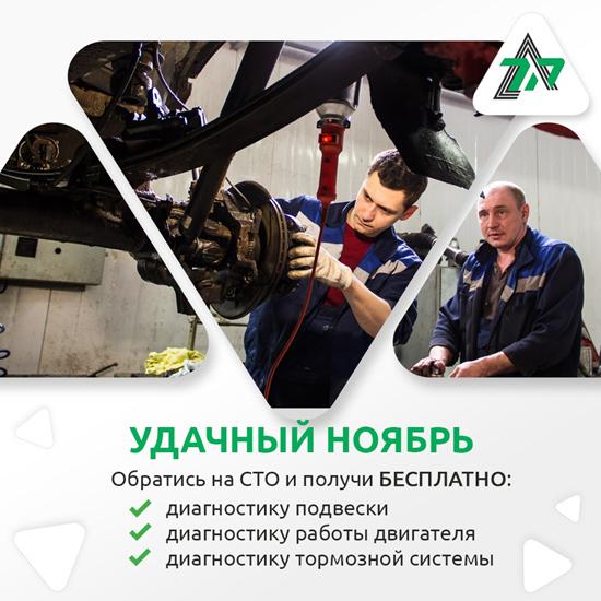 """""""Удачный ноябрь"""" в разгаре!"""