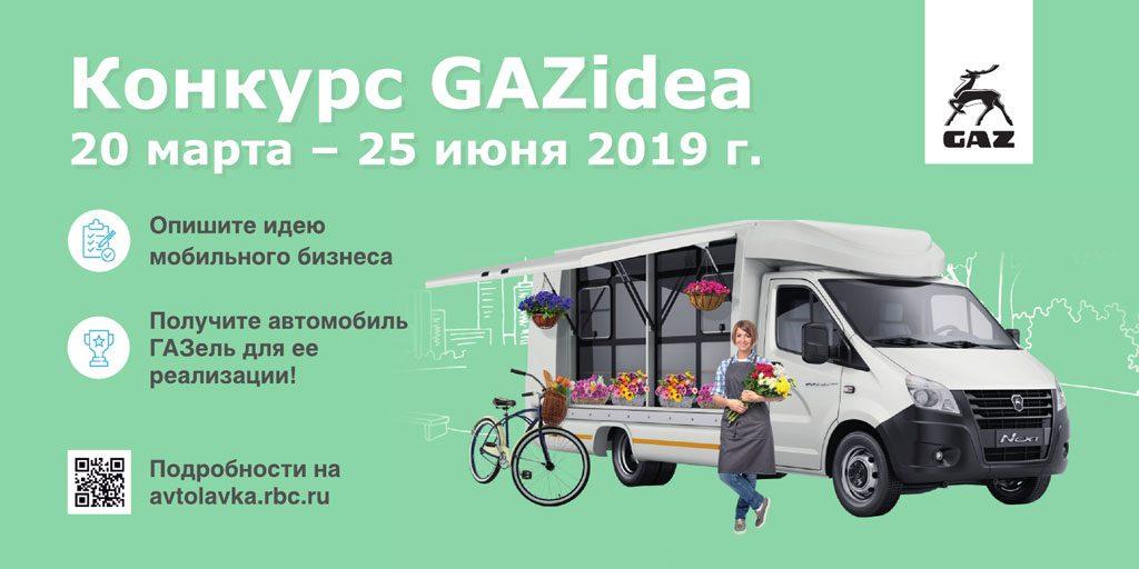 Горьковский автозавод объявляет конкурс идей для мобильного бизнеса